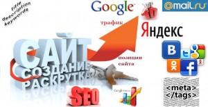 Создание сайтов, продвижение Екатеринбурге