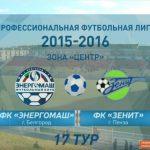 ФК «Энергомаш» последний матч вуходящем году сыграл вничью