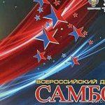 Всероссийский день самбо отпразднуют воВладивостоке турниром