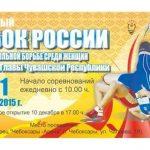 ВЧувашии разыграют Кубок РФ повольной борьбе среди женщин