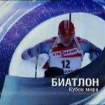 СБР предложил провести два этапа Кубка мира в Российской Федерации