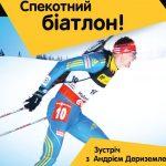 Украинская биатлонистка Пидгрушная вошла впятерку наилучших спринтеров этапа Кубка мира