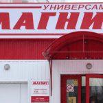 Сергей Галицкий снизил свою долю в«Магните» до35,1%