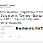 Экс первая ракетка мира потребовала отобрать титулы уШараповой